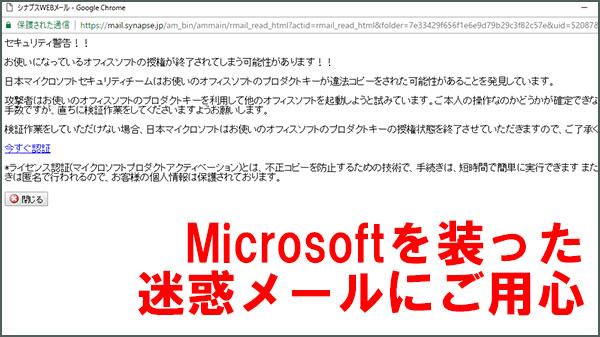「ご注意!!OFFICEのプロダクトキーが不正コピーされています。」というメール