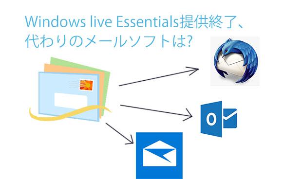 Windows live Essentials提供終了、代わりのメールソフトは?