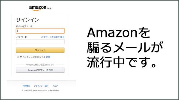 Amazonを騙るメールが流行中です。