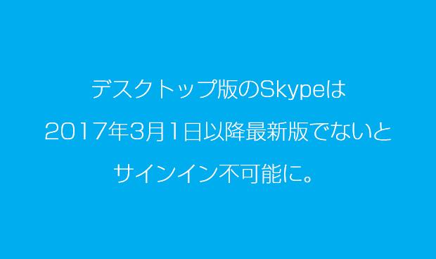 デスクトップ版のSkypeは3月1日以降最新版でないとサインイン不可に。