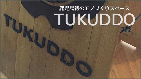 鹿児島初モノづくりスペースの『TUKUDDO』さん