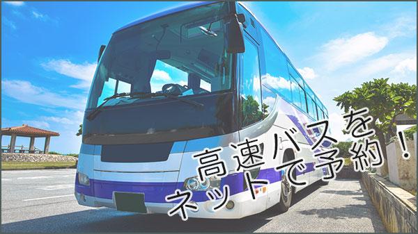 高速バスをネットで予約!