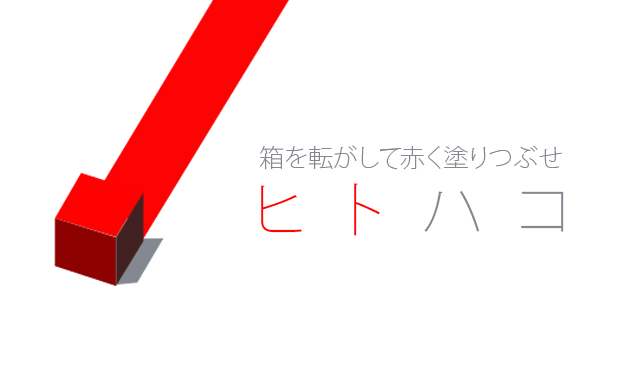 箱を転がして赤く塗りつぶせ「ヒトハコ」