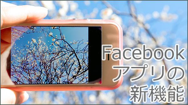 Facebookアプリに新機能追加