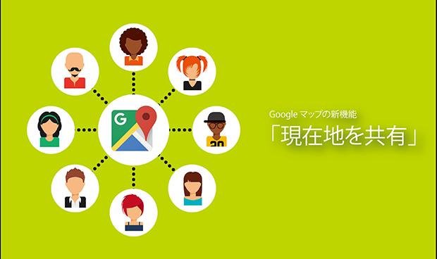 Googleマップの新機能「現在地を共有」