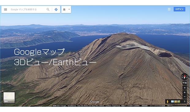 Googleマップの3Dビュー/Earthビュー