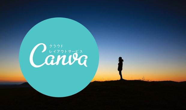 クラウドレイアウトサービス『Canva』