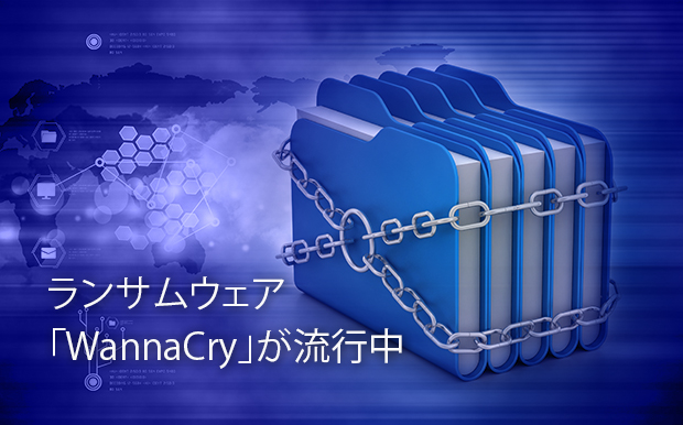ランサムウェア「WannaCry」が流行中