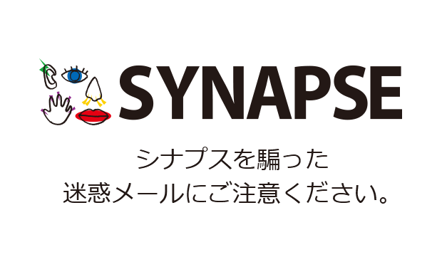 SYNAPSEサポートチームを騙ったメールにご注意ください。