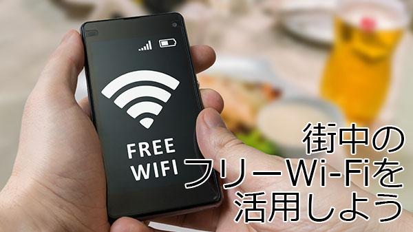 街中のフリーWi-Fiを活用しよう