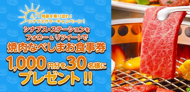 【応募受付終了】なべしまお食事券が当たる!フォロー&リツイートキャンペーン