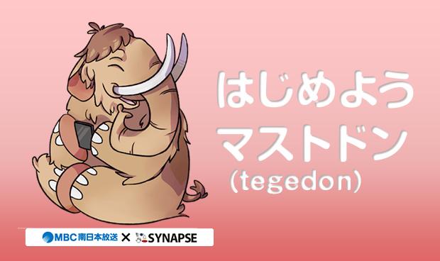 はじめようマストドン(tegedon)