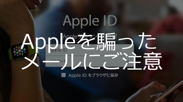 Appleのなりすましにご注意