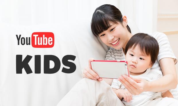 お子様向けに特化したYouTubeアプリ「YouTube KIDS」