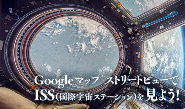 Googleマップ ストリートビューで ISSの中を覗いてみよう!