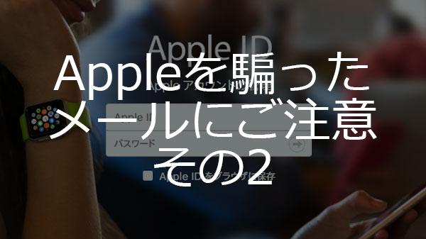 Appleのなりすましにご注意 その2