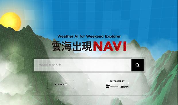 今度の週末に雲海は見れる?「雲海出現NAVI/雲海出現MAP」