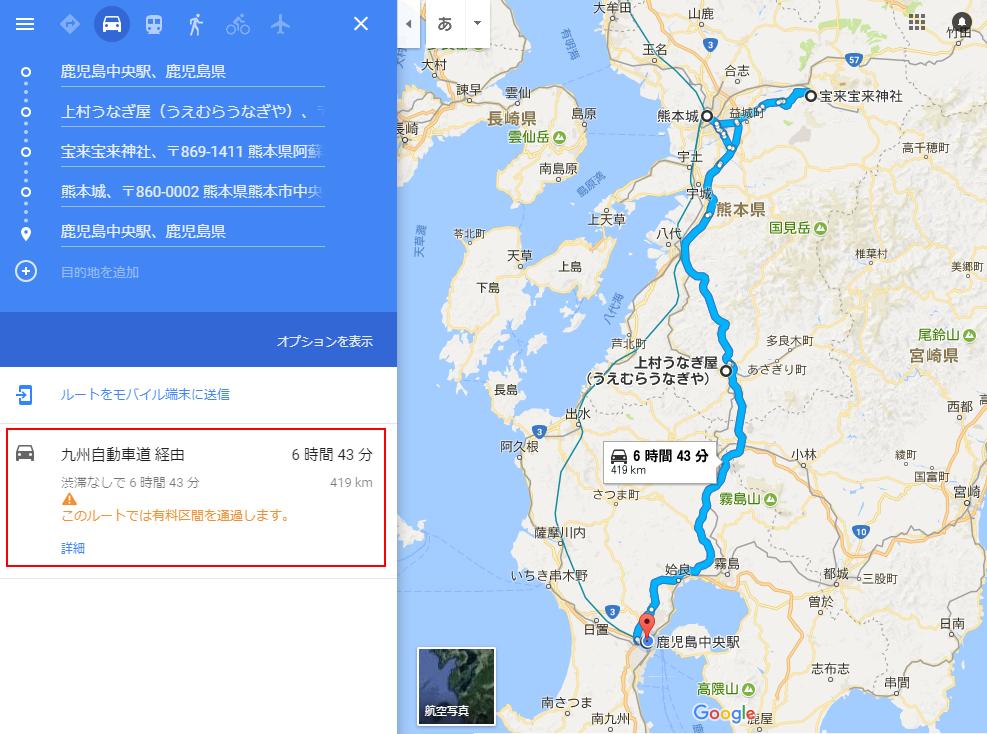 検索 車 経路