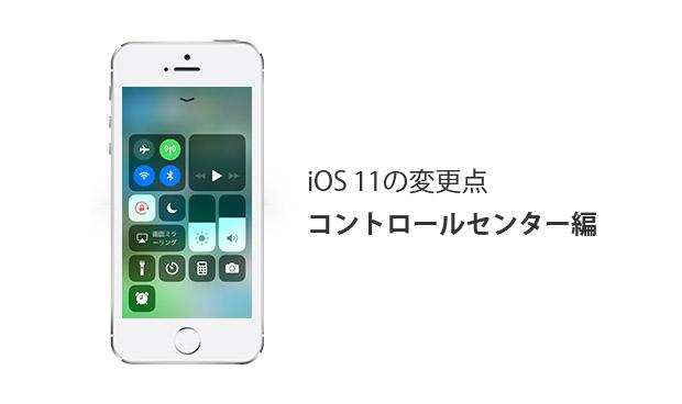iOS 11で変わった点【コントロールセンター編】