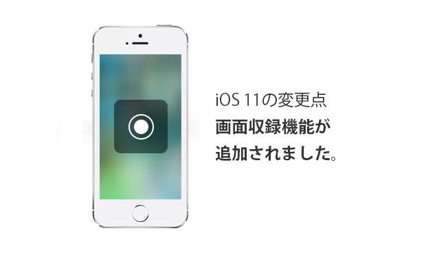 iOS 11に画面収録機能が追加されました。