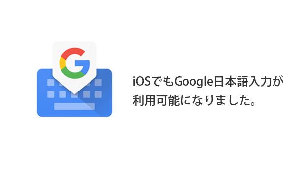 iOSでもGoogle日本語入力が利用可能になりました。