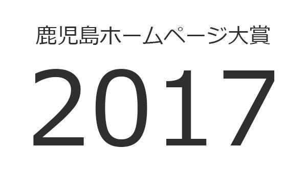 鹿児島ホームページ大賞2017