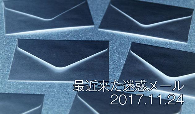 【迷惑メール情報】NHKオンデマンド、VJA、三井住友銀行、スルガ銀行
