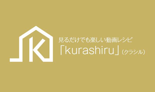 見るだけでも楽しい動画レシピ「kurashiru(クラシル)」