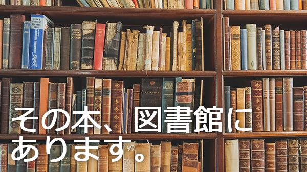 その本、図書館に…