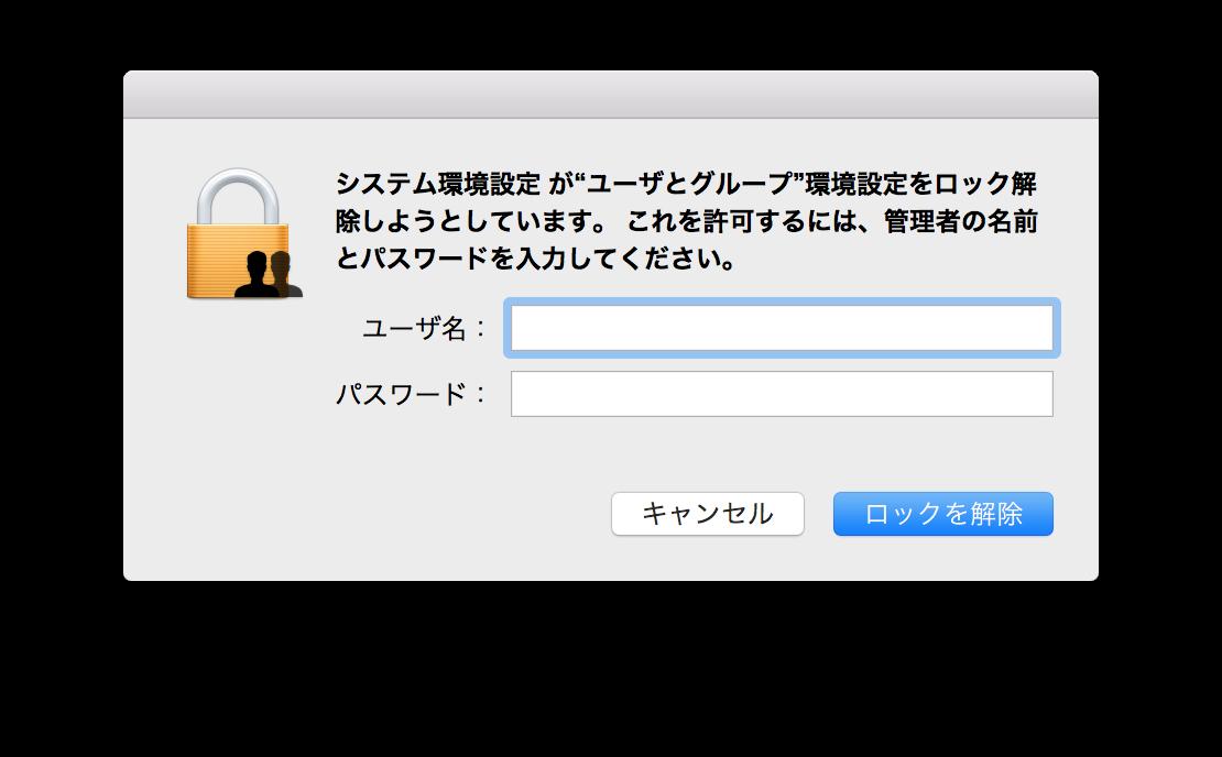 MacOS「High Sierra」の脆弱性について(更新パッチ配信済み)