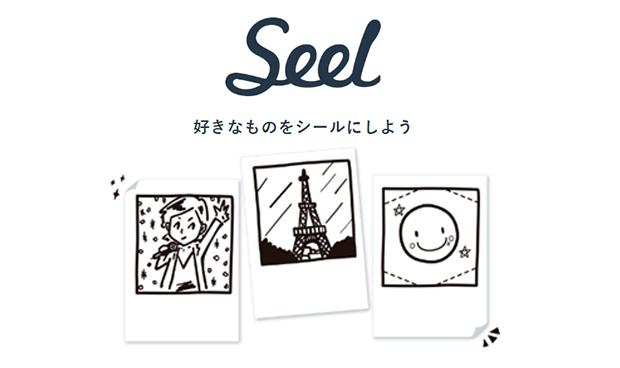 スマホの写真でシール/キーホルダーを作ろう「Seel」