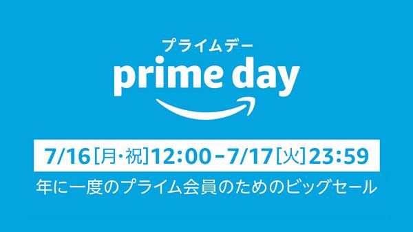 Amazonプライムデー2018迫る!