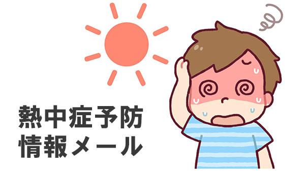 熱中症になる前に…「暑さ指数 メール配信サービス」