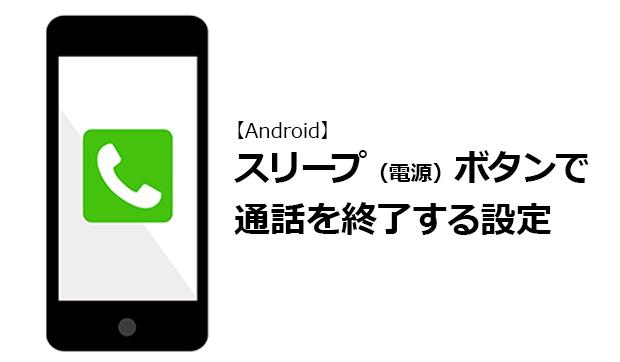 【Android】電源ボタンで通話を切断