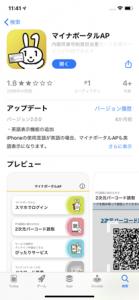 【鹿児島市】特別定額給付金を申請してみたよ(iPhone)