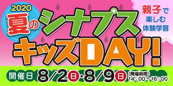 【親子で楽しむ体験学習】シナプスキッズDAY2020夏!
