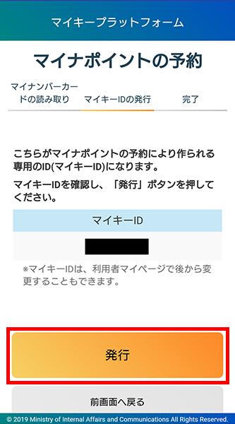 マイキー マイ ページ アプリ