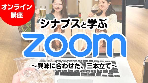【オンライン講座】シナプスと学ぶシリーズ!Zoom編(三本立て)