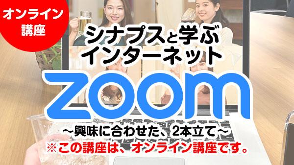 【8月のオンライン講座】シナプスと学ぶシリーズ!Zoom編