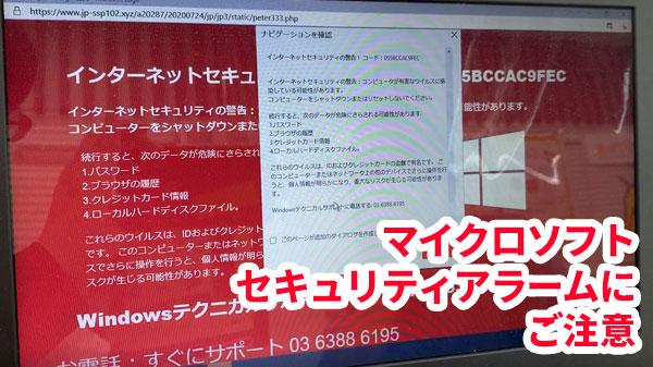 【注意喚起】マイクロソフトセキュリティアラームにご注意