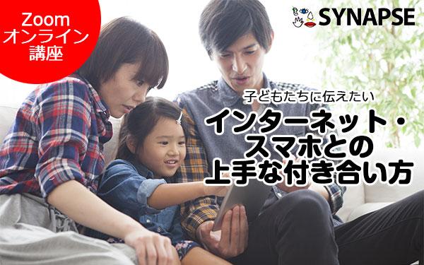 【オンライン講座】子どもたちに伝えたい、インターネット・スマホとの上手な付き合い方