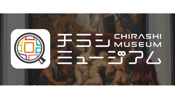 チラシで美術館!「チラシミュージアム」