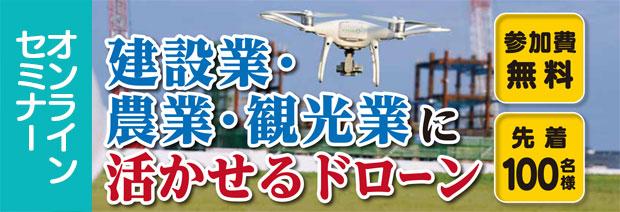 【オンラインセミナー】建設業・農業・観光業に活かせるドローン
