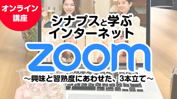 【9月のオンライン講座】シナプスと学ぶシリーズ!Zoom編