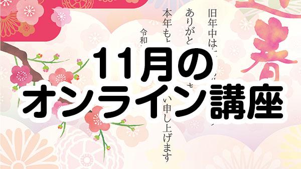 【11月のオンライン講座】年賀状の季節です!