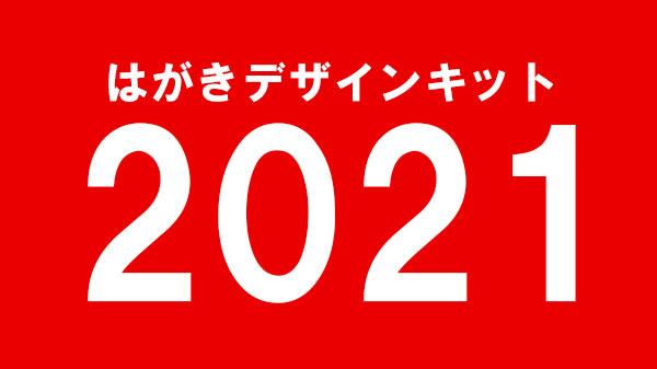 はがきデザインキット2021サービス開始