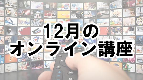 【12月のオンライン講座】年賀状作成ワークショップ