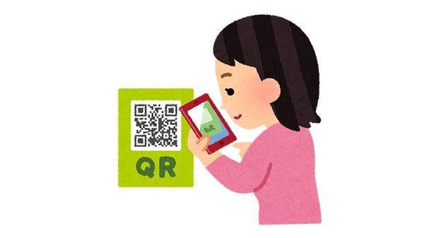 スマホでQRコードを読み取ろう