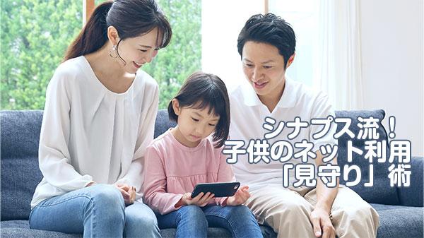 【オンライン講座】保護者様向けのネット見守り講座